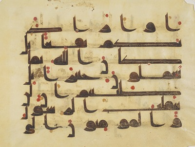 Folio from a Qur'an, sura 48:11-13
