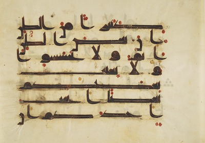 Folio from a Qur'an, sura 49:11-12