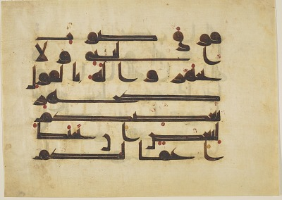 Folio from a Qur'an, Sura 49:1-2