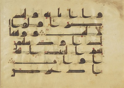 Folio from a Qur'an, Sura 38:29-31