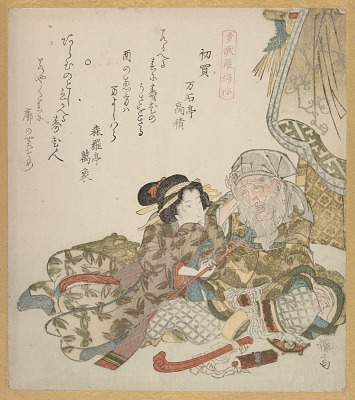 Takarabune (<em>Jyurono Bijin</em>)