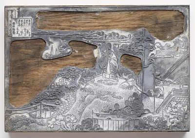 Metal-cut of Print No. 7 in reduced scale after Drawing No. 7 by Hokusai
