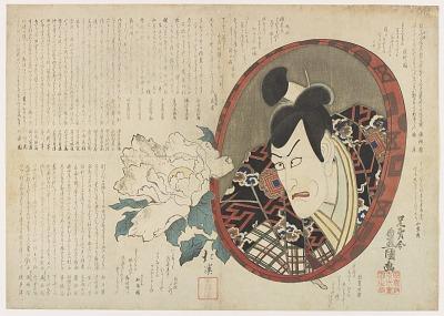 Surimono: Ichikawa Danjuro VIII