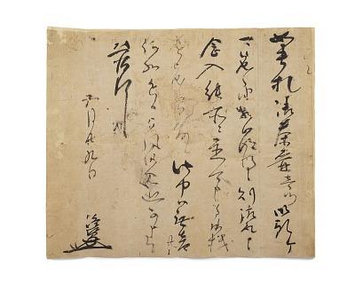 Letter from Takasuke