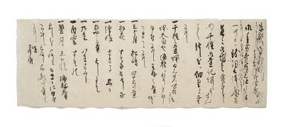 Letter from Zuijun to Hasegawa Gohee