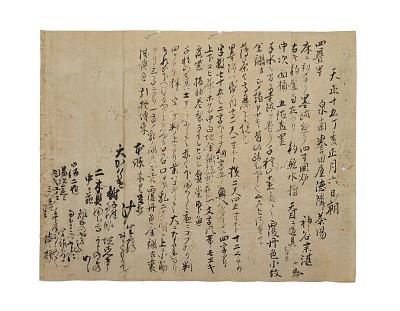 Transcription of Kamiya Sotan diary entry, 1587.1.6