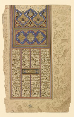 Folio from a <em>Shahnama</em> (Book of kings) by Firdawsi (d.1020); recto: The beginning of the Shahnama of Hakim Firdawsi; verso: last section of Baysunghuri preface