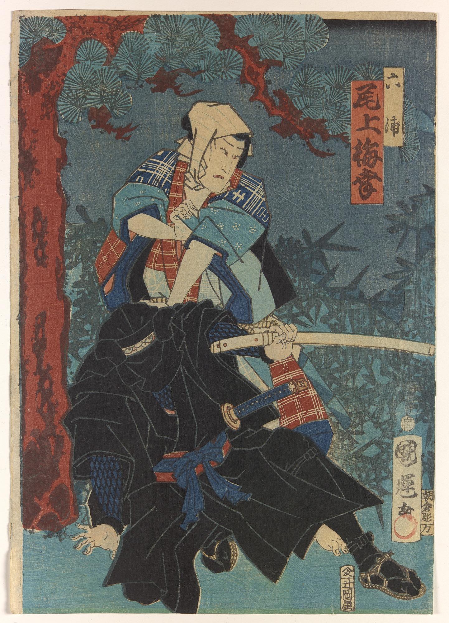 Scene from a Kabuki Play
