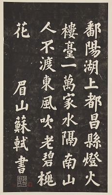 Rubbing of a transcription engraved on stone of a poem by Su Shih and purportedly written by him. (?)