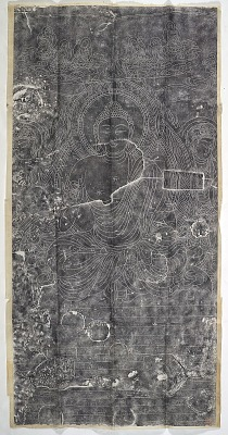 One of 4 rubbings from the bronze lotus petals of the throne at Todaiji, Nara, Japan