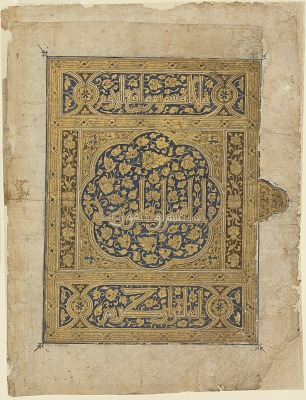 Folio from a Qur'an, sura 56:75-77