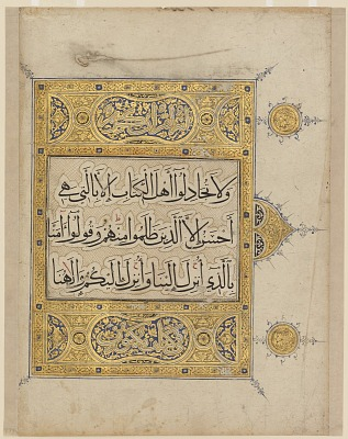 Folio from a selection of the Qur'an, sura 29:46