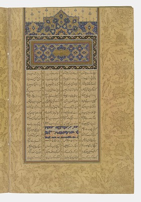 Folio of Salaman and Absal from a <em>Haft awrang</em> (Seven thrones) by Jami (d. 1492)