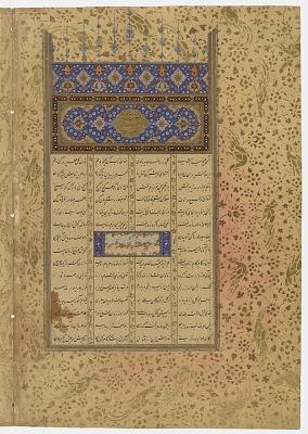 Mathnavi heading folio from the <em>Yusuf u Zulaykha, </em> in the <em>Haft Awrang</em> (Seven thrones) by Jami (d. 1492)