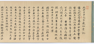 Record on Ingen's (Yinyuan Longqi 1592-1673) with Nyoi Scepter in the Kitayama Juan Collection