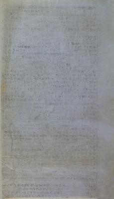 Naqsh-i Rustam (Iran): Tomb of Darius I, Middle Register: Inscription, DNb, Old Persian Version in 60 lines, 1934 [drawing]