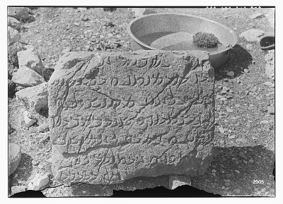 Paikuli (Iraq): Ruins of the Sassanid Monument: Inscribed Stone Block, Parthian Version [graphic]