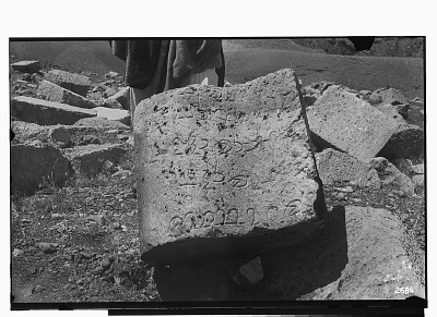 Paikuli (Iraq): Ruins of the Sassanid Monument: Inscribed Stone Block, Middle Persian Version [graphic]