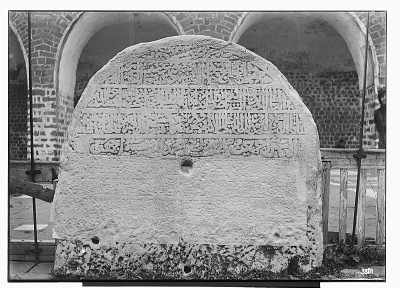 Hims (Syria): Great Mosque of Nur al-Din: View of Stone Inscribed with Arabic Inscription [graphic]