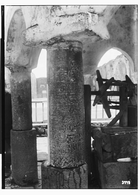 Hims (Syria): Great Mosque of Nur al-Din: View of Stone Column Inscribed with Arabic Inscription [graphic]