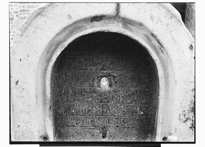 Hims (Syria): Great Mosque of Nur al-Din: View of Plaque Inscribed with Arabic Inscription [graphic]