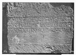 Baalbeck (Lebanon): Umayyad Mosque within the Citadel: View of Arabic Inscription No. XXVII, in Naskhi Mameluke Script [graphic]