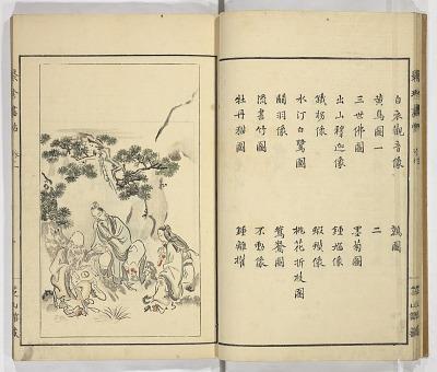 Shūchin gajō
