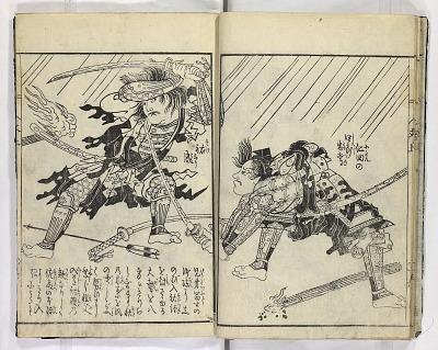 Bunbu chiyū no umi