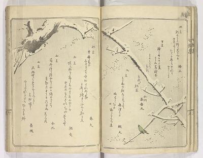 Tokyoku shichigen shū