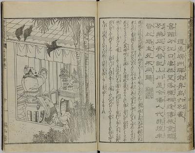 Ehon Tōshisen gogonritsu hairitsu
