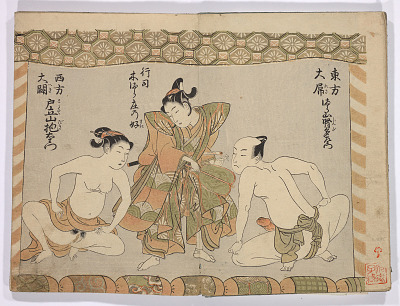 Sumō taizen
