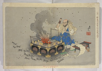 Kyōiku jūnishi gahō