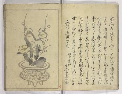 Kōrin gashiki