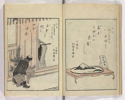 Jiguchi andō