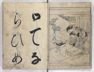 Nyohitsu shinan shū