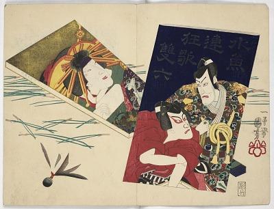 Suigyoren kyōka sugoroku