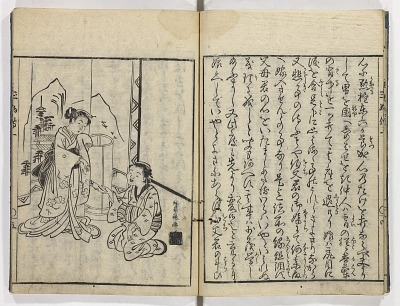 Gyokufu den