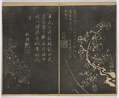 Shōshunpō