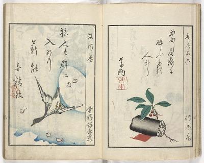 Haikai mizu no tsuki