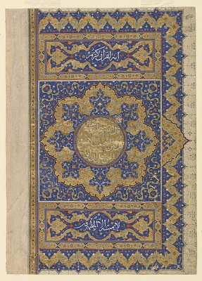 Folio from a Qur'an, recto: blank; verso: right-hand half of a double-page illumination, sura 17: part of verse 88