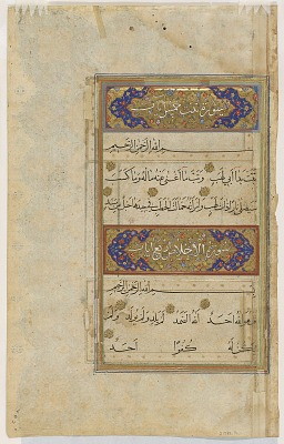 Folio from a Qur'an, sura 111:1-5; sura112:1-4, right-hand half of a double-page finispiece