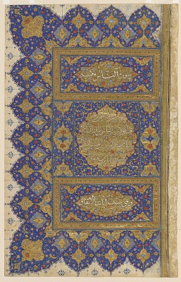 Folio from a Qur'an, sura 114:1-6, left-hand half of a double-page finispiece