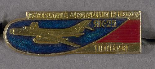 Pin (Znachok), Various Aircraft of U.S.S.R., 1953, Yakovlev Yak-25