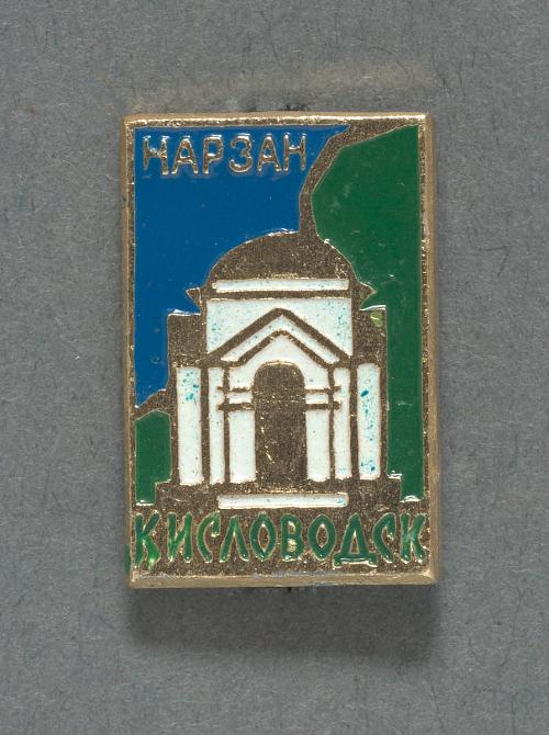 Kislovodsk Pin, Russian
