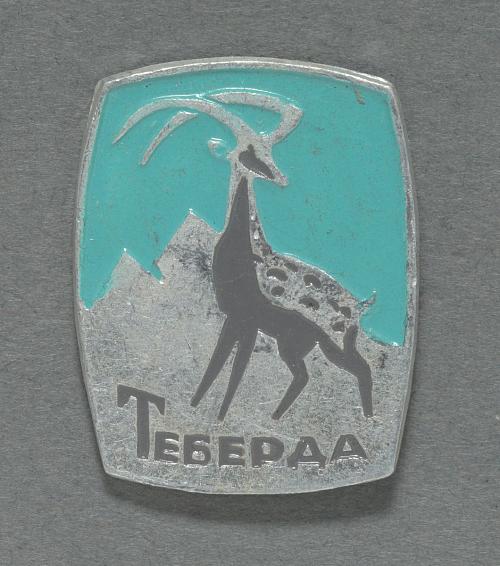 Teberda Pin, Russian