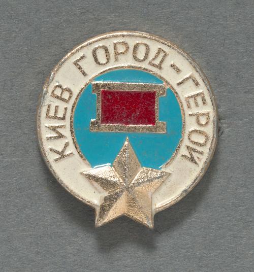 Hero City Kiev Pin, Russian