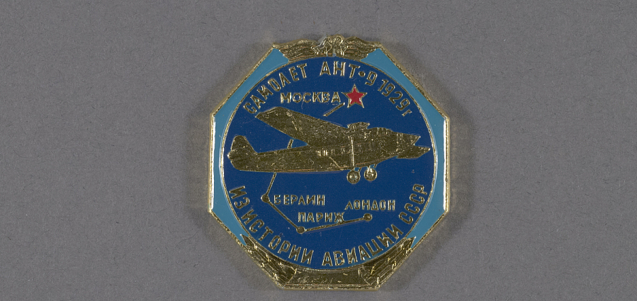 Pin (Znachok), History of Aviation of the U.S.S.R., Tupolev ANT-9