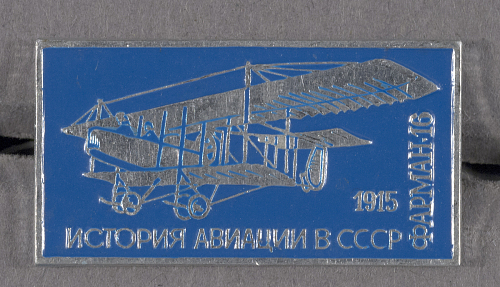 Pin (Znachok), History of Aviation U.S.S.R., Farman 16