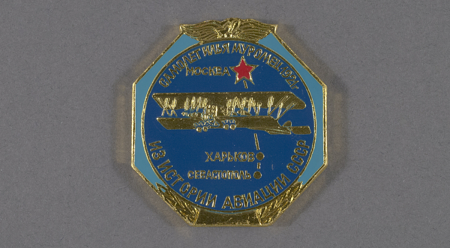 Pin (Znachok), History of Aviation of the U.S.S.R., Ilya Muromets