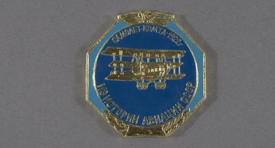 Pin (Znachok), History of Aviation of the U.S.S.R., KOMTA